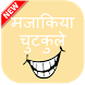 Hindi Funny Jokes 2018 by dev world 17.