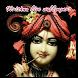 Krishna Live Wallpapers