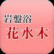 岩盤浴 花水木 by alhanect incorporated
