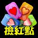 撲克●撿紅點 by ling app