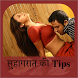 सुहागरात(first night) की Tips by Free Softwares