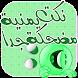 نكت يمنية خطيرة by تطبيقات عربية ٢٠١٦
