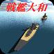 BattleShip YAMATO by AlphaStrike Games