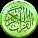Ayat Ruqyah Manzil Mp3 by myenableapp