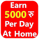 घर बैठे पैसे कमाए - Earn Money at Home 5000 Rs/Day by Closed Sources Quality Apps