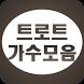 트로트 가수모음 - 김용임/홍진영/장윤정/나훈아/금잔디/주현미