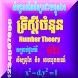ទ្រឹស្តីចំនួន by Khmer Dream