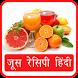 Juice Recipes Hindi by siya developer