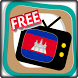 Free TV Channel Cambodia by Live TV World Channels