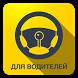 Pelican taxi driver(Водителям) by Yaros-Ярославцев Александр Васильевич