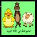 Animals in Arabic Lite by elbahri safaniri