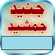 Junaid Jamshed Latest Naats by IslamiApps