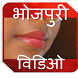 Bhojpuri Video Songs by All Videos Group