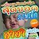 สติกเกอร์สำหรับไลน์ เด็กฮาฮา by PutKaPoomApp