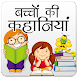 Kids Stories in Hindi by Pixel Appz