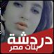 شات بنات مصر by Ahmed Elnashar