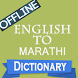 English To Marathi Offline Dictionary & Translator by Dictionary Offline