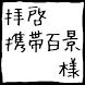拝啓 携帯百景 様 by t2low