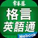 格言英語通 by Soyong Corp.