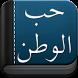 كتاب حب الوطن الإسلامي by Aws Books