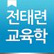 전태련 교육학 - 학습 질문 커뮤니티 by 캠버스