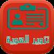 تزوير بطاقة الهوية و ائتمان by appmobilos
