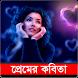 বাংলা প্রেমের কবিতা by Mohima Nuha