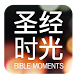 Bible Moments -圣经时光 by United Bible Societies 联合圣经公会