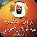 قرآن كاملا بدون انترنت العوسي by قرآن كاملا بدون انترنت