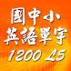 國中小英語單字1200 第5級