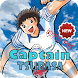 Hint Captain Tsubasa World Cup by nabiha.inc