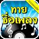 ทายชื่อเพลง - รวมเพลงฮิต by Naritasoft