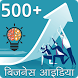 500+ Business Idea in Hindi by StartUp Apps