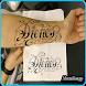Design Tattoo Writing by abundioapp