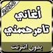 جديد أغاني تامر حسني by Arab Mobile Prank