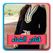 اروع القنادر الشتوية 2016 by arabic apps