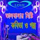 ভালবাসার মিষ্টি কবিতা ও গল্প by Lepsico Apps Ltd.