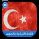 تعلم اللغة التركية في ساعة by ysfleeMobile