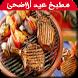 مطبخ عيد الاضحى 2017 بدون نت by RamadanApps