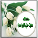 الهم صل على محمد رسول الله by Arabic SMS and Arabic Pictuers and wallapers