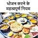 Bhojan Karne Ke Niyam by Open Sources Quality Apps