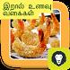 Easy Ways to Cook Prawns Kadai Prawn Shrimp Recipe by Arima Apps