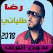 أغاني رضا الطلياني بدون انترنت