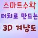 [스마트수학] 터치로 만드는 3D 겨냥도 by 스마트수학