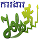 Khmer All Jobs by Cam-Technology