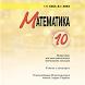 ГДЗ 10 Бевз Г.П. (математика) by UKP Applications
