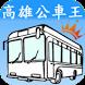 高雄公車王 by Joe Chang