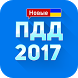 ПДД Украины 2017 by Artur Stepanovskiy