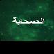 صحابة رسول الله by salameh alhawamdeh & yanal khalel