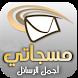 مسجاتي 2015 اجمل الرسائل by Samer Abu Quta
